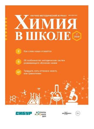 Химия в школе, 2018, № 7