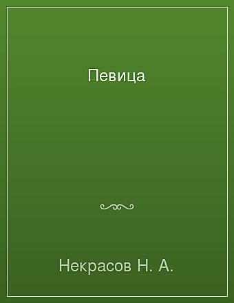 Певица Некрасов