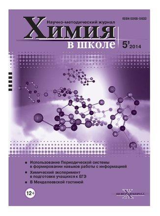 Химия в школе, 2014, № 5