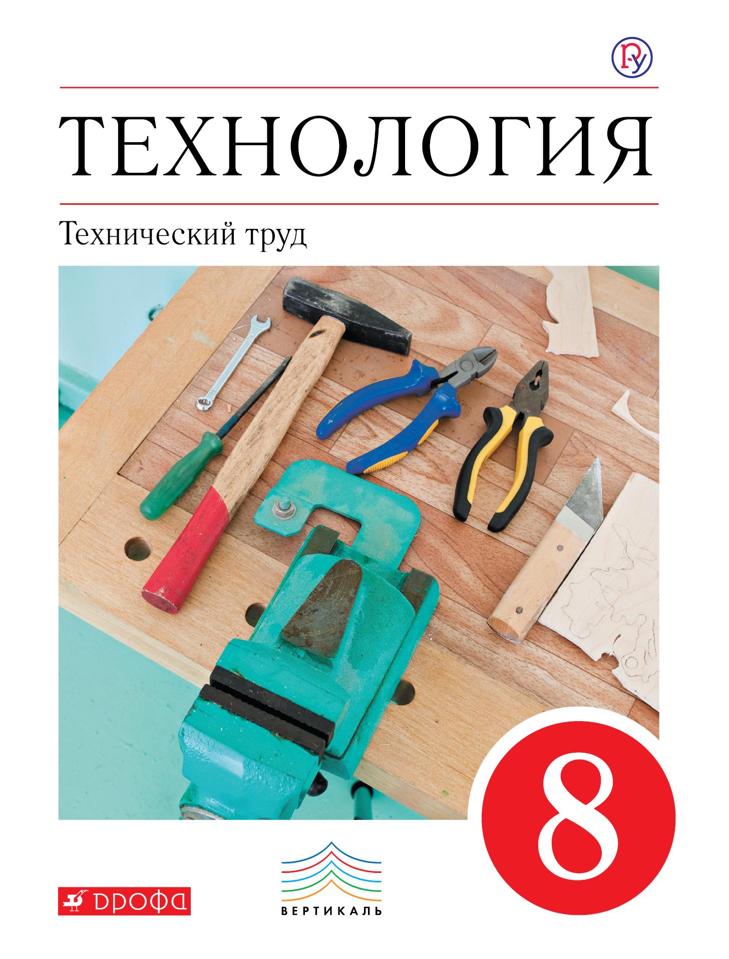 Технология. Технический труд. 8 класс Афонин Блинов Володин