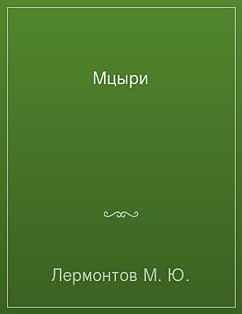 Мцыри Лермонтов