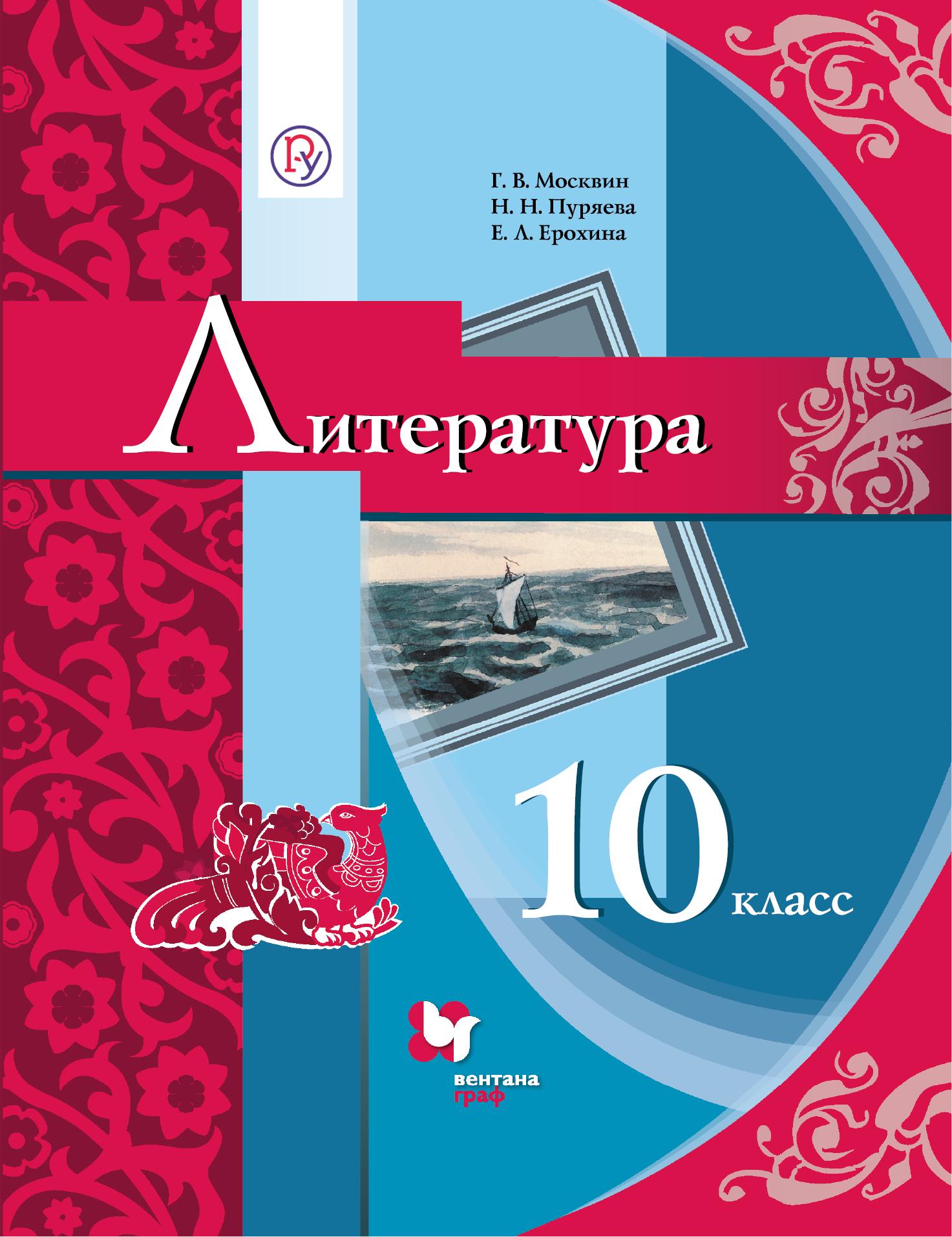 Русский язык и литература. Литература. 10 класс Москвин Пуряева Ерохина
