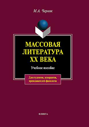 Массовая литература ХХ века Черняк