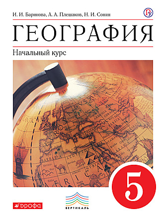 География. 5 класс Баринова Сонин Плешаков
