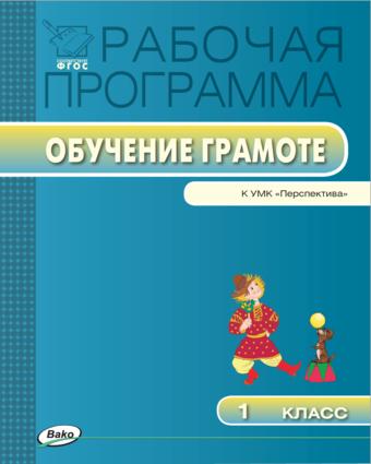 Обучение грамоте. 1 класс. Рабочая программа к УМК Климановой (Перспектива) Яценко