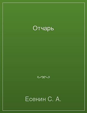 Отчарь Есенин