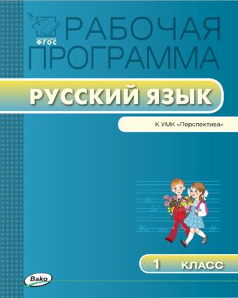 Русский язык. 1 класс. Рабочая программа к УМК Климановой (Перспектива) Яценко