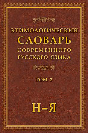 Этимологический словарь современного русского языка. в 2 т. Том 2 Шапошников