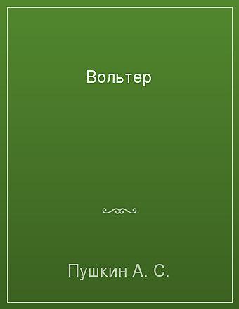 Вольтер Пушкин