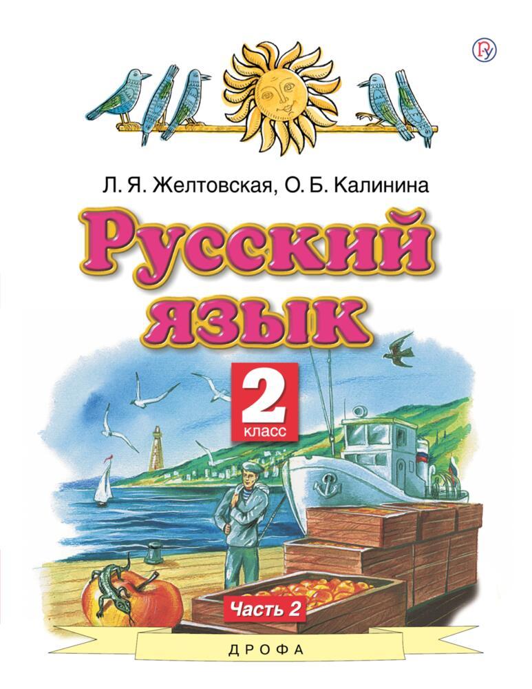 Русский язык. 2 класс. Часть 2 Желтовская Калинина