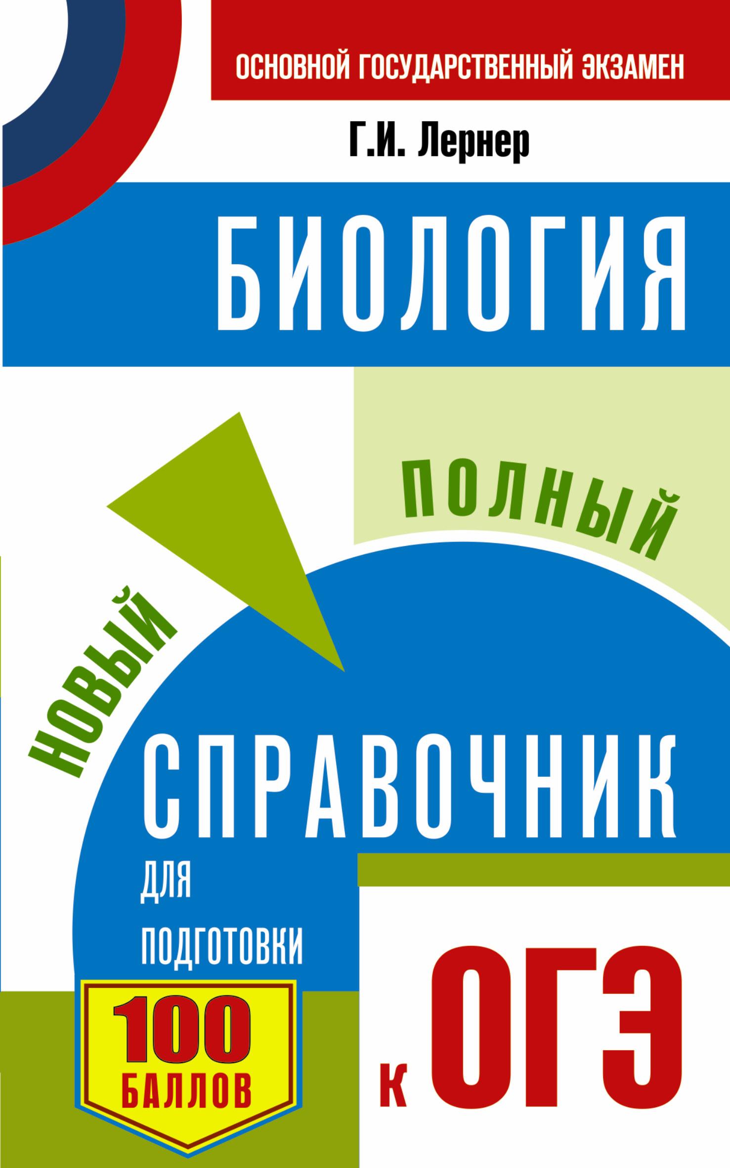 ОГЭ. Биология. Новый полный справочник для подготовки к ОГЭ Лернер