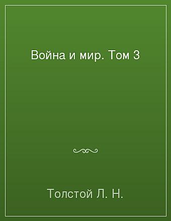 Война и мир. Том 3 Толстой