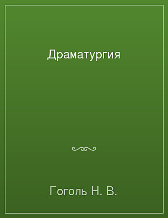 Драматургия Гоголь