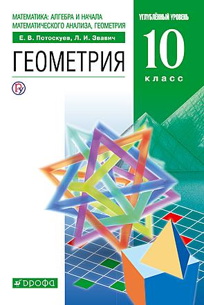 Геометрия. Углубленный уровень. 10 класс Потоскуев Звавич