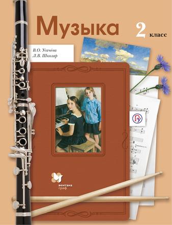 Музыка. 2 класс. Аудиоприложение к учебнику Усачёва Школяр