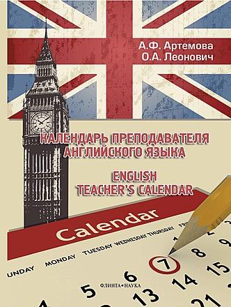 Календарь преподавателя английского языка. English Teacher`s Calendar Артемова Леонович