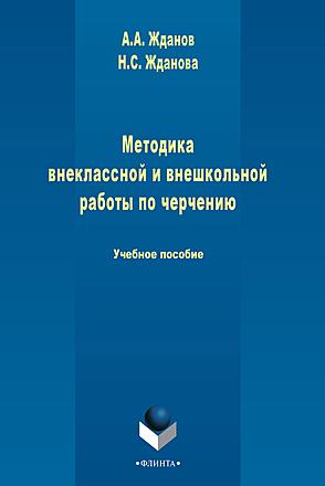 Методика внеклассной и внешкольной работы по черчению Жданов Жданова