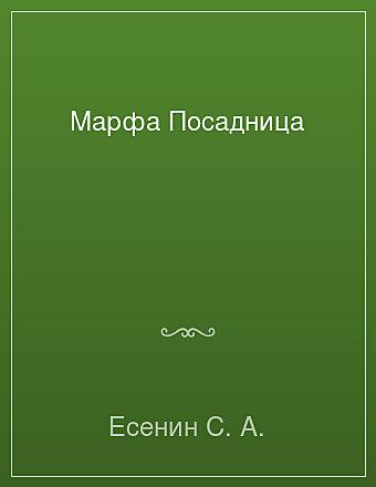 Марфа Посадница Есенин