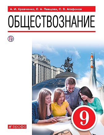 Обществознание. 9 класс. Учебное пособие Кравченко
