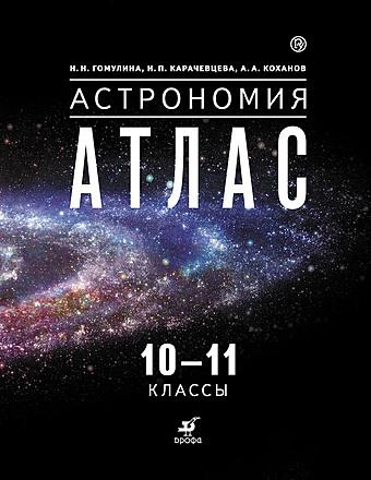 Астрономия. Атлас. 10-11 классы