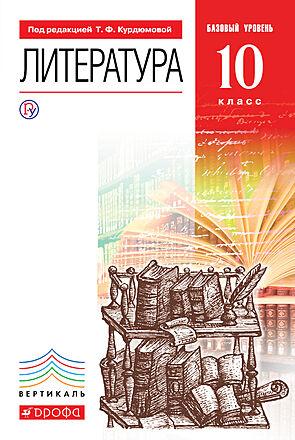 Литература. Базовый уровень. 10 класс  Курдюмова Колокольцев Марьина