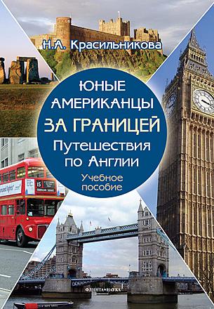 Юные американцы за границей: путешествия по Англии: учебное пособие (+ CD) Красильникова