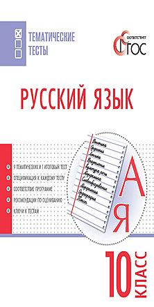Сборник тематических тестов по русскому языку 10 класс