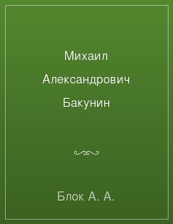 Михаил Александрович Бакунин Блок