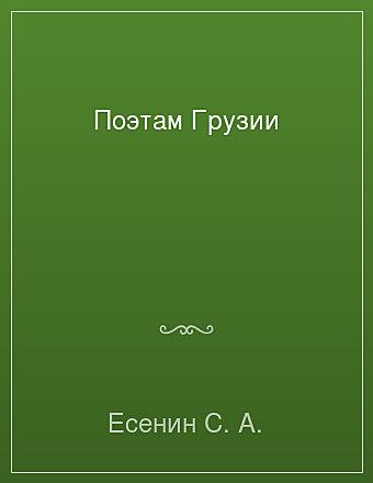 Поэтам Грузии Есенин