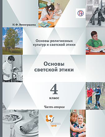 Основы светской этики. 4 класс. Часть 2 Виноградова Власенко Поляков