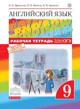 "Английский язык ""Rainbow English"". Рабочая тетрадь. 9 класс Афанасьева Михеева Баранова"