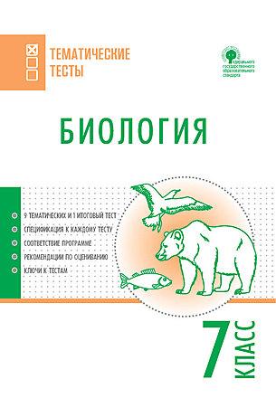 Сборник тематических тестов по биологии 7 класс
