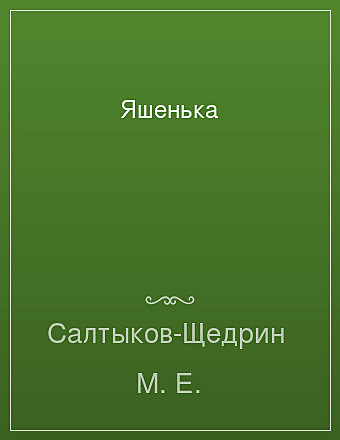 Яшенька Салтыков-Щедрин