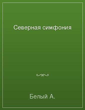 Северная симфония Белый