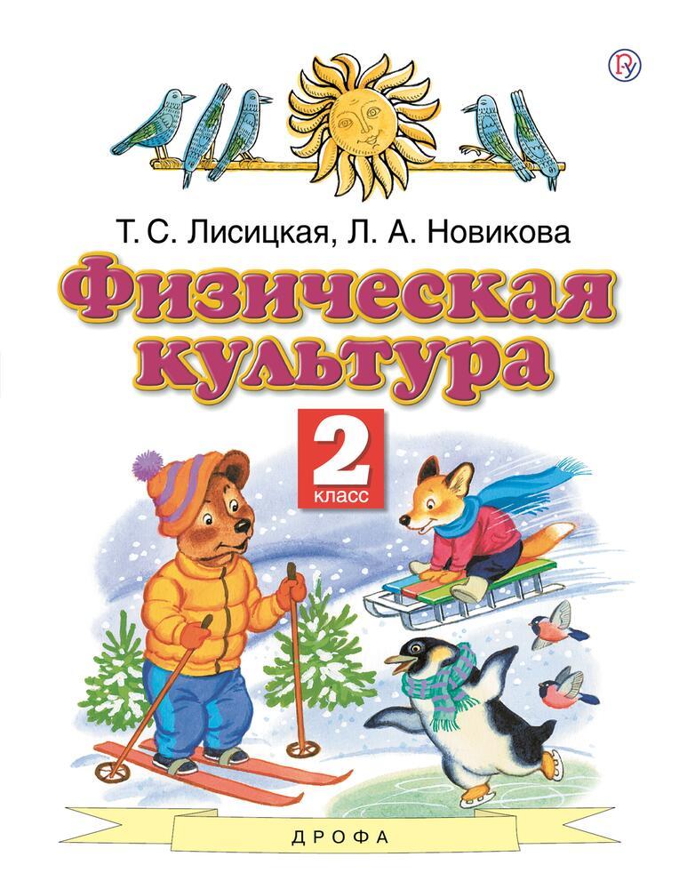Физическая культура. 2 класс Лисицкая Новикова