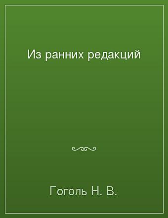 Из ранних редакций Гоголь