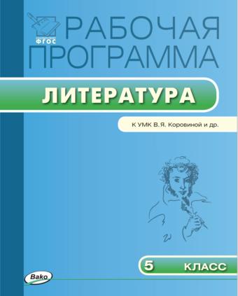 Литература. 5 класс. Рабочая программа к УМК Коровиной [4] Трунцева