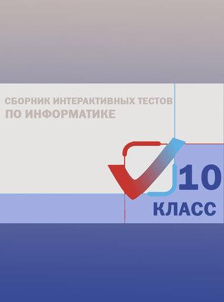 Сборник интерактивных тестов по Информатике. 10 класс