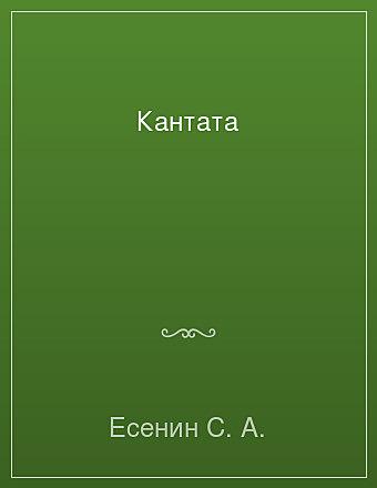 Кантата Есенин