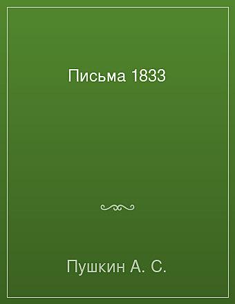 Письма 1833 Пушкин