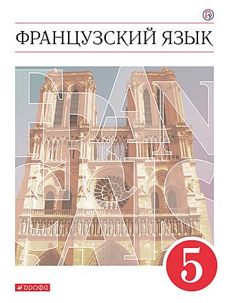 Французский язык как второй иностранный. 5 класс. Электронная форма учебника Шацких Кузнецова Кузнецова