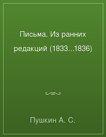 Письма. Из ранних редакций (1833...1836) Пушкин