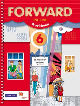 """Английский язык """"Forward"""". Рабочая тетрадь. 6 класс"""