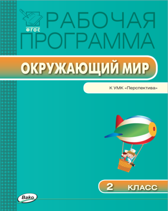 Окружающий мир. 2 класс. Рабочая программа к УМК Плешакова (Перспектива) Максимова