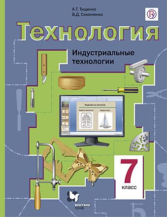 Технология. Индустриальные технологии. 7 класс Тищенко Симоненко