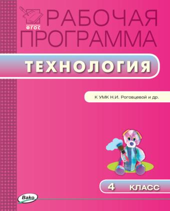 Технология. 4 класс. Рабочая программа к УМК Роговцевой (Перспектива) Максимова