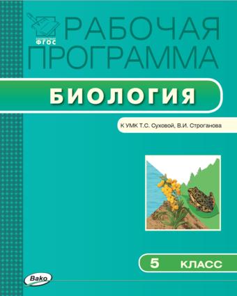 Биология. 5 класс. Рабочая программа к УМК Суховой, Строганова Нифантьева