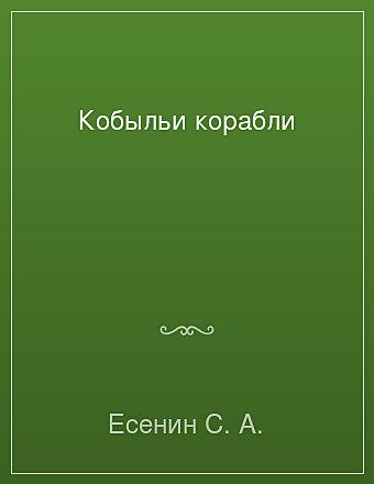 Кобыльи корабли Есенин