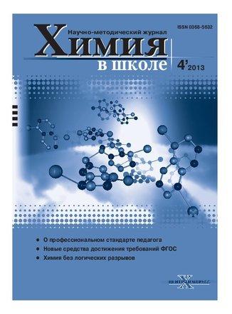 Химия в школе, 2013, № 4