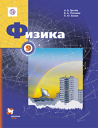 Физика. 9 класс Грачев Погожев Боков